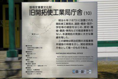 北海道開拓の村 旧開拓使工業局庁舎