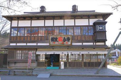 北海道開拓の村 旧来正旅館