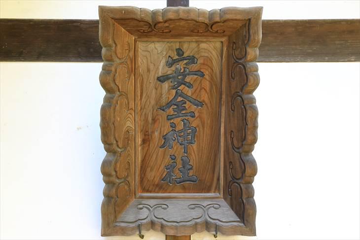 琴似神社 境内末社 安全神社