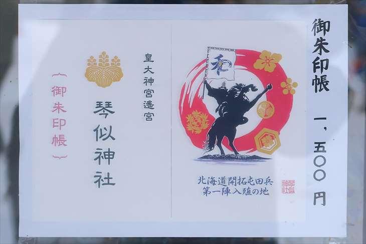 琴似神社のオリジナル御朱印帳