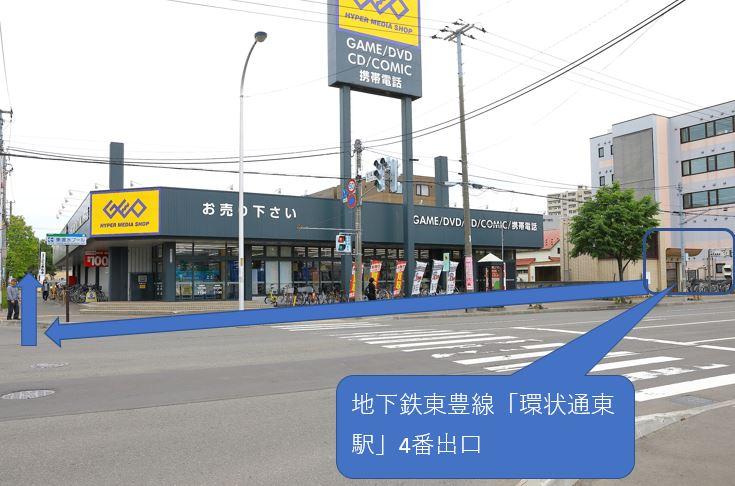 「環状通東駅」4番出口