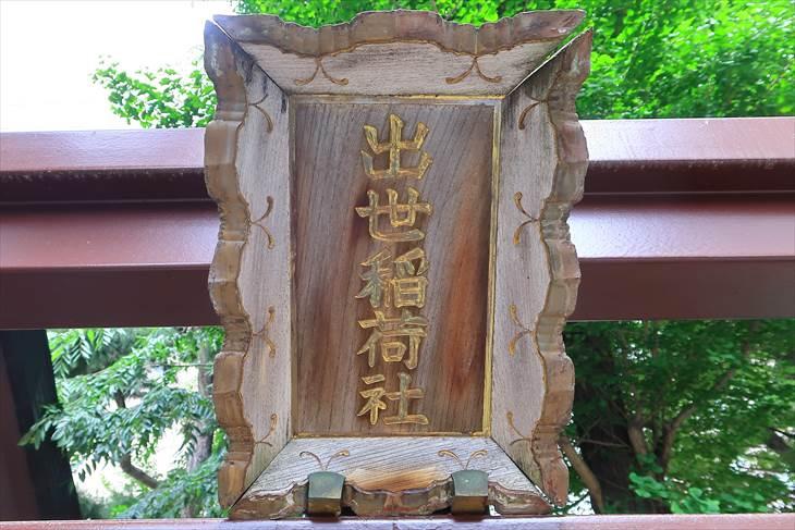 三吉神社の出世稲荷社