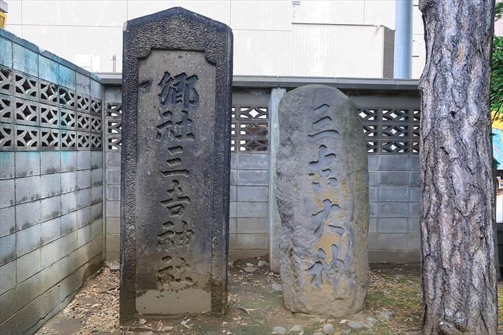 三吉神社 石碑