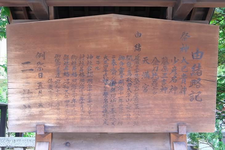 三吉神社 由緒