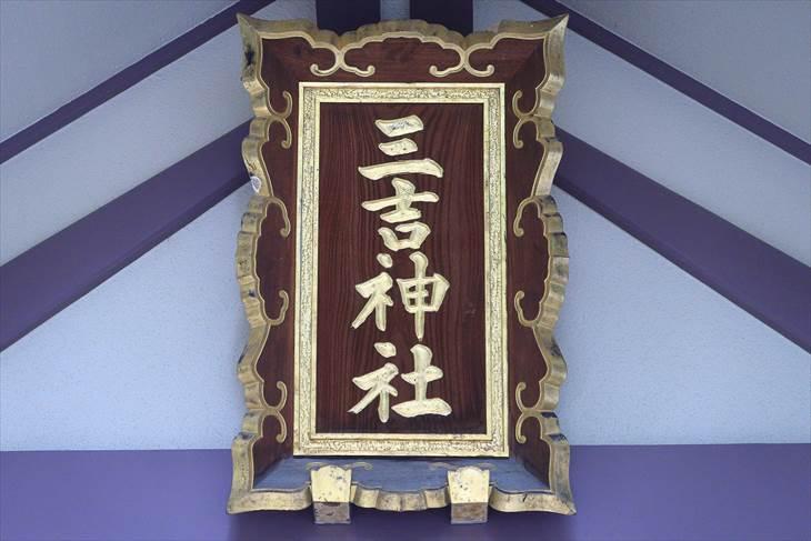 三吉神社 社号額
