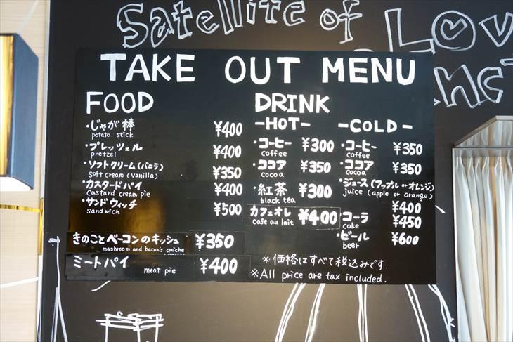 藻岩山山頂の飲食店