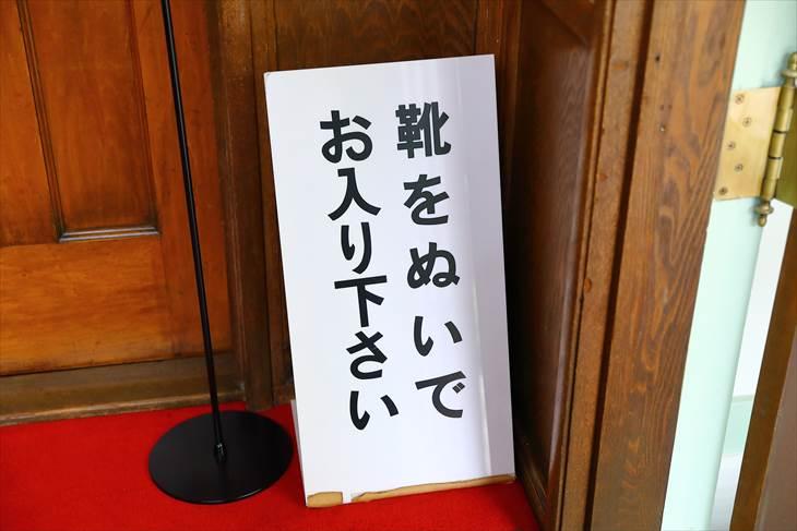 旧永山武四郎邸 館内