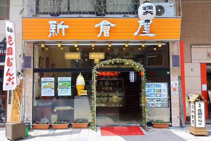 札幌新倉屋本店