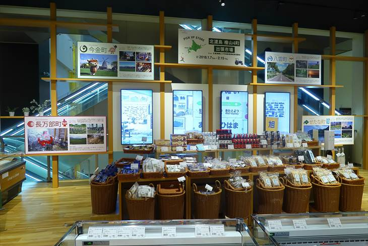 ノルベサ内 北海道くらし百貨店