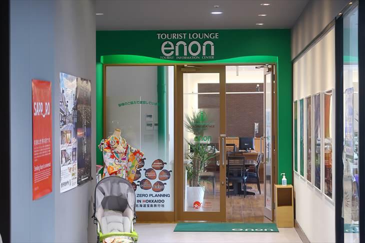 TOURIST LOUNGE enon