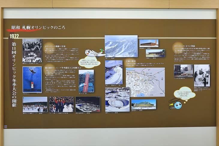 札幌いま・むかし探検ひろば