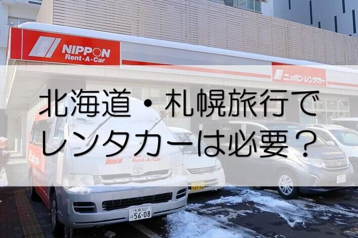 北海道・札幌旅行でレンタカーは必要か?
