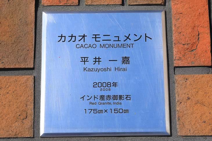 ロイズ本社 カカオモニュメント
