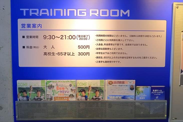 札幌ドーム トレーニングルームと展示場