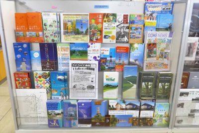 『北海道さっぽろ「食と観光」情報館』