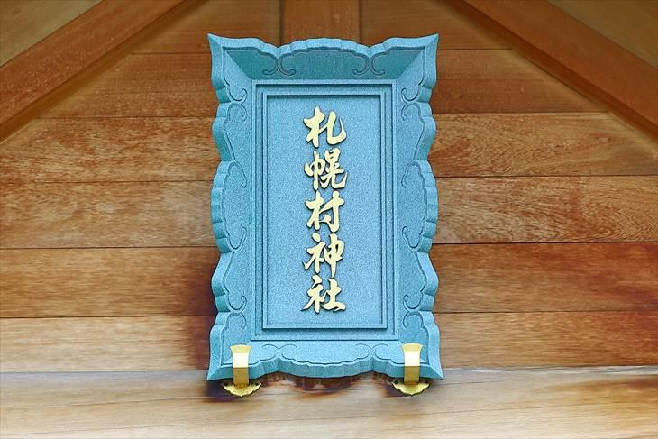 札幌村神社 社号額