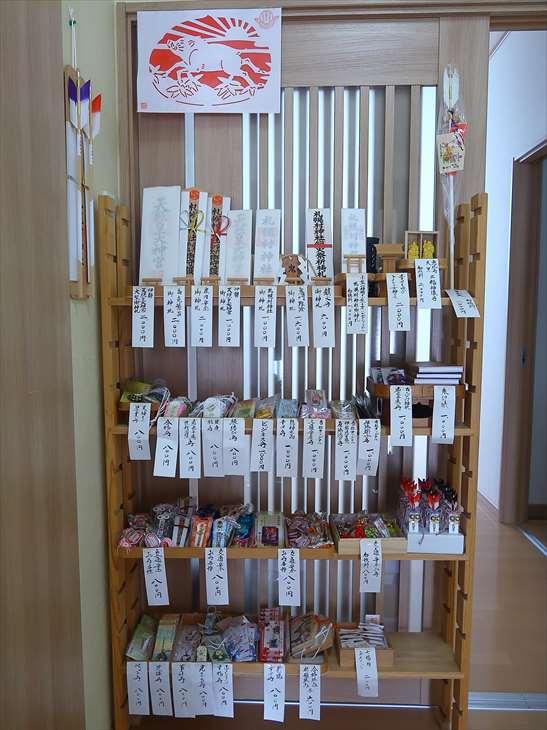 札幌村神社の御守や御札