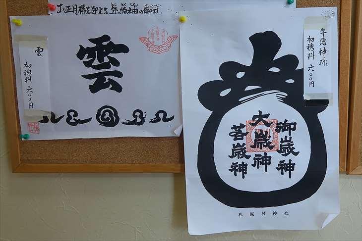 札幌村神社 歳徳神