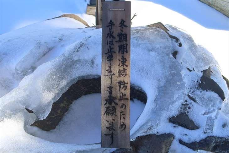 札幌村神社 手水舎 冬