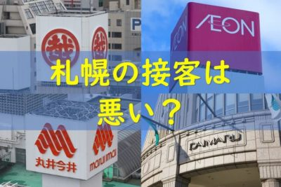 札幌の接客は悪い?