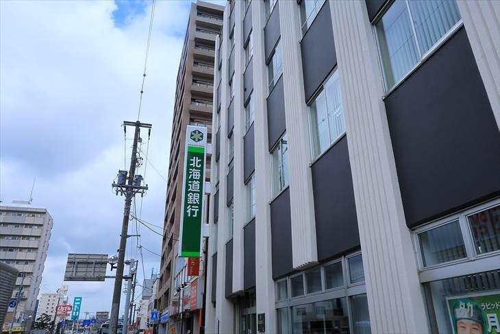 麻生駅から見た北海道銀行