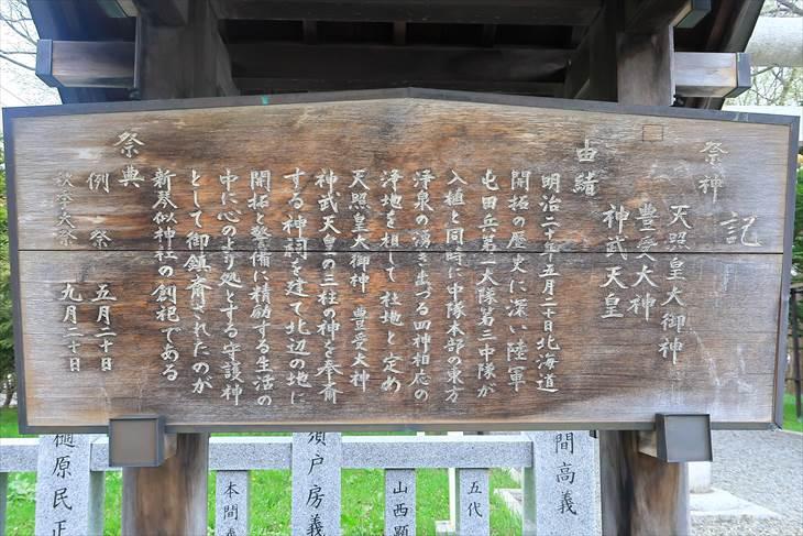 新琴似神社の由緒書き