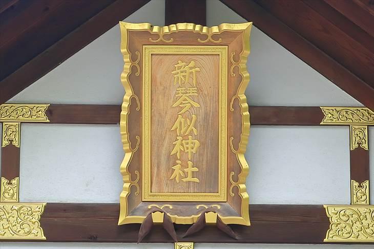 新琴似神社の社号額