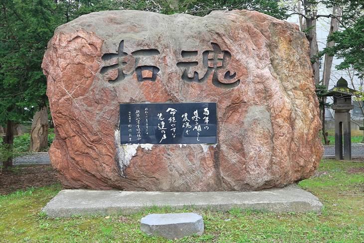 新琴似神社の拓魂碑(表側)