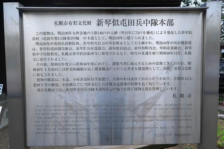 新琴似屯田兵中隊本部