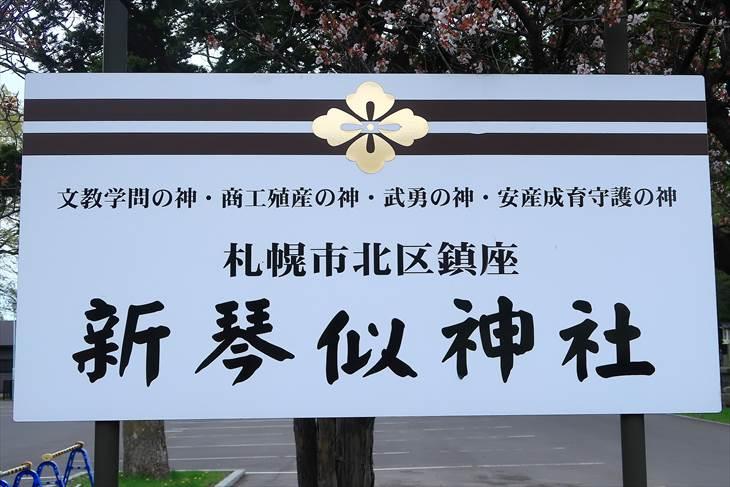 新琴似神社の看板
