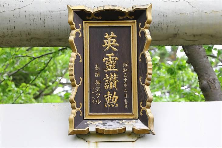 篠路神社 英霊讃勲