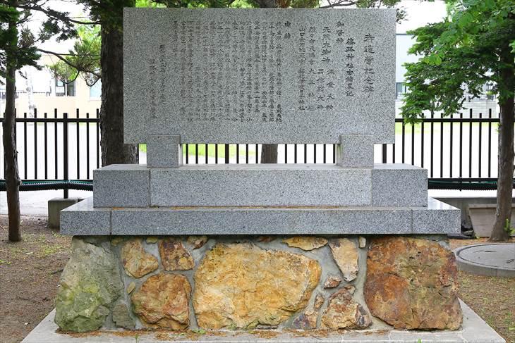 篠路神社 御造営記念碑