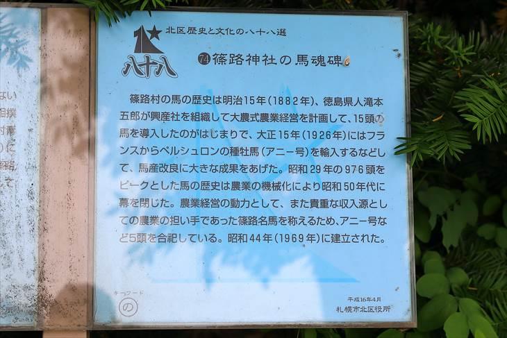 篠路神社と馬魂碑