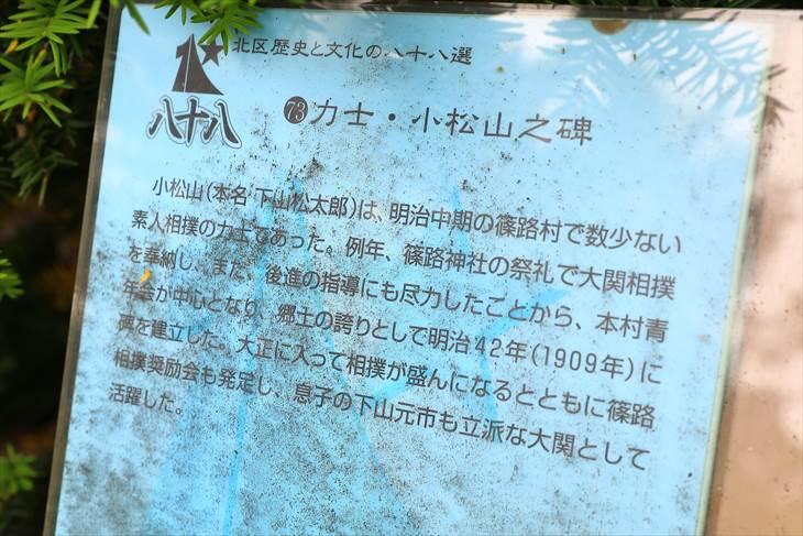 力士・小松山之碑
