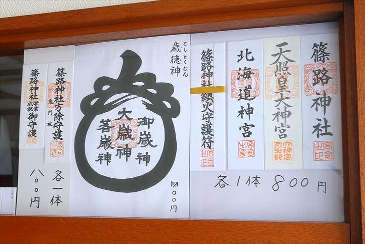 篠路神社 御札と歳徳神