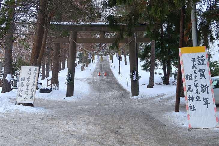 札幌相馬神社 冬
