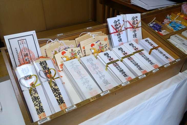 相馬神社 社務所