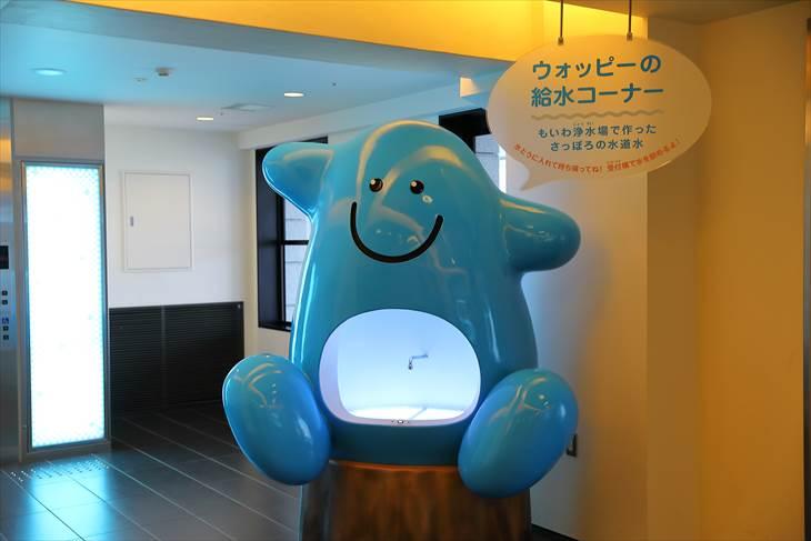 札幌市水道記念館 ウォッピー