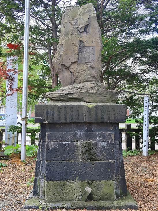 札幌諏訪神社 石碑