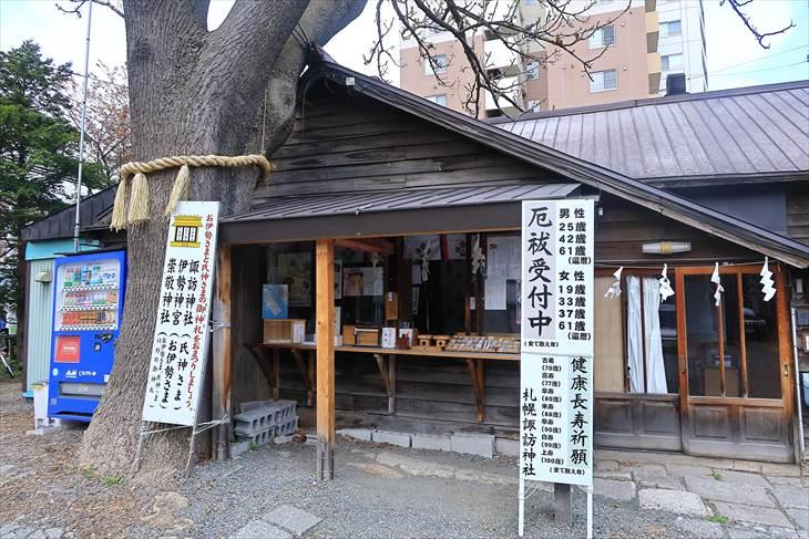 札幌諏訪神社 社務所