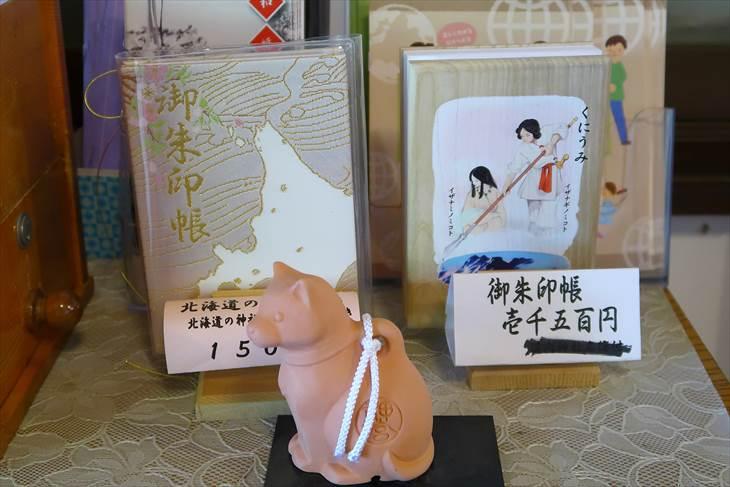 札幌護国神社・多賀神社の御朱印帳