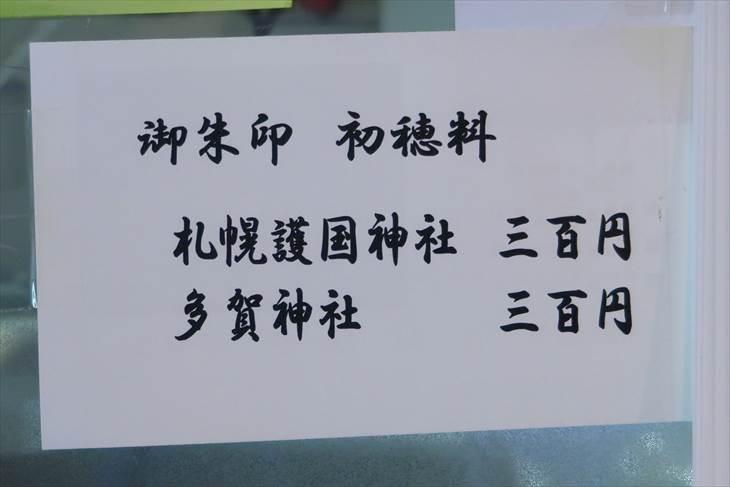 多賀神社・札幌護国神社の御朱印 初穂料