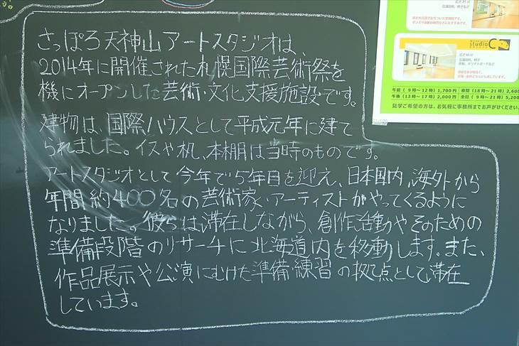 さっぽろ天神山アートスタジオ