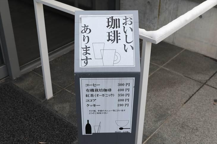 渡辺淳一文学館