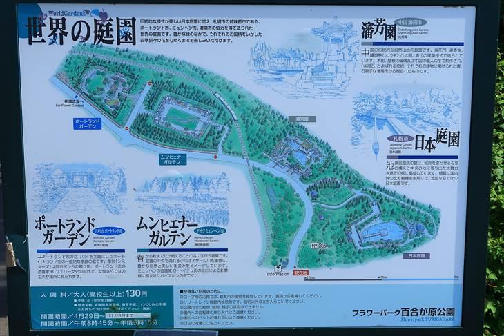 百合が原公園 世界の庭園