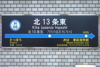 地下鉄東豊線 北13条東駅