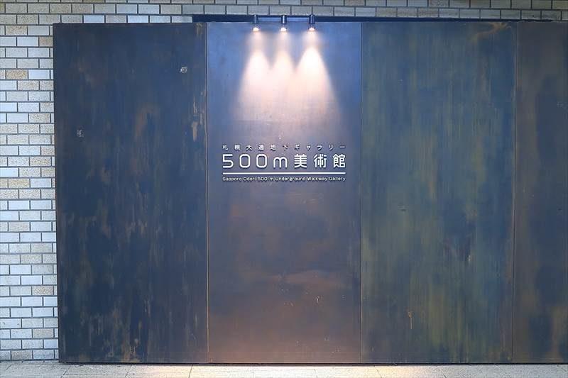 バスセンター前駅 500m美術館