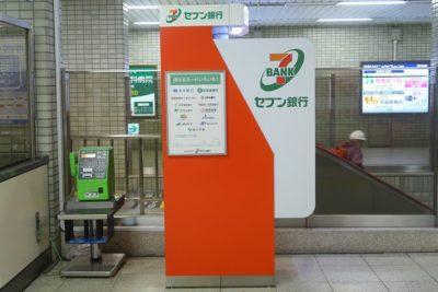 地下鉄東西線『宮の沢駅』セブン銀行ATM