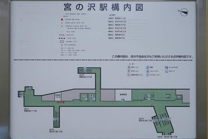 宮の沢駅 構内図