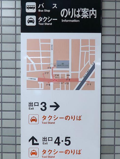 宮の沢駅 タクシー乗り場案内